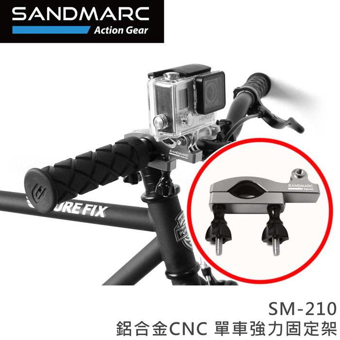 【SANDMARC】GoPro 鋁合金CNC單車強力固定架SM-210