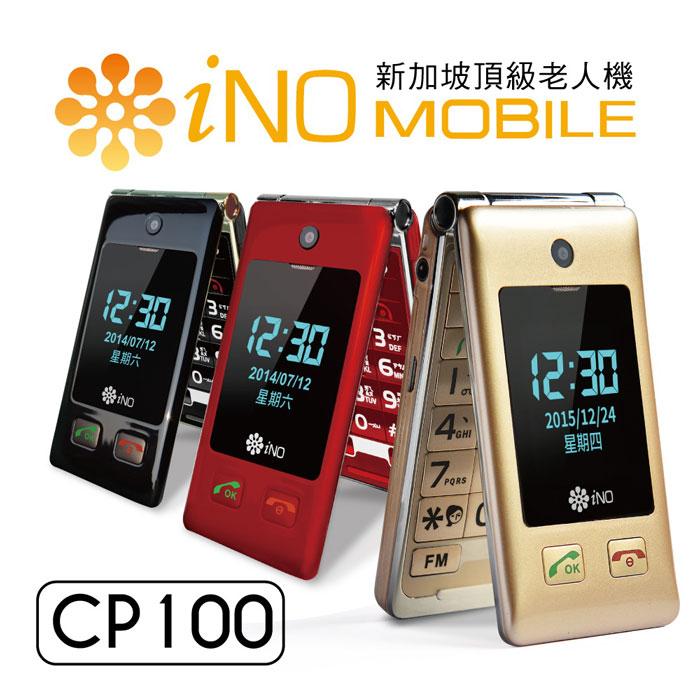iNO CP100極簡風銀髮族御用3G手機【原電+座充+8G記憶卡+腰掛式皮套】