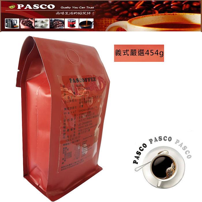 【PASCO】義式嚴選咖啡豆454g(1包)