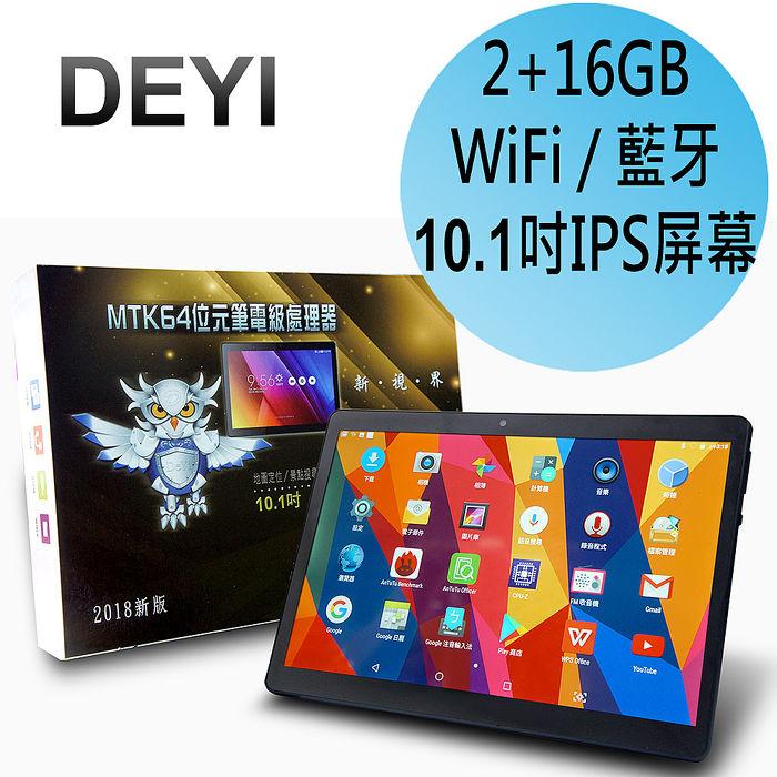 【DEYI】10M18聯發科IPS屏10.1吋平板電腦 Wi-Fi(2+16GB)