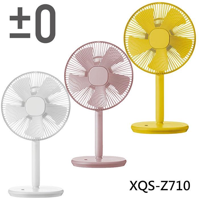 正負零±0 XQS-Z710 小型輕巧電扇