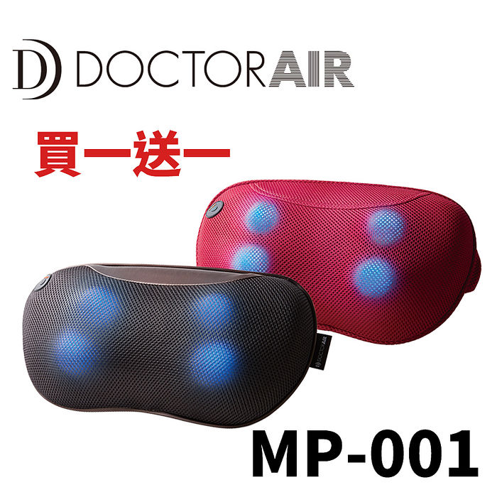 買一送一【DOCTOR AIR】 MP-001 3D按摩枕