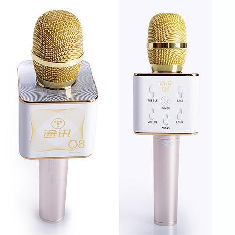 途訊 掌上KTV K歌寶-Q8 無線藍芽麥克風(台灣公司貨)-金色