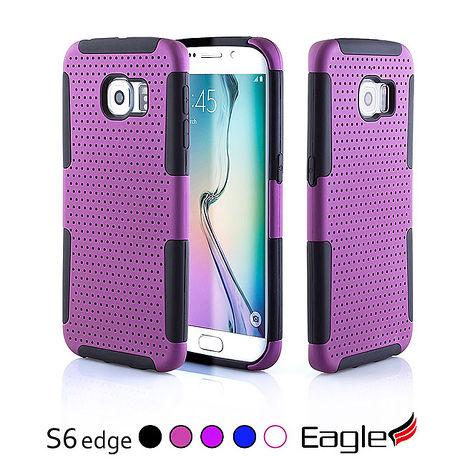 【Eagle 美國鷹】Samsung Galaxy S6 edge Mesh Hybrid 網狀雙層保護殼(5色)