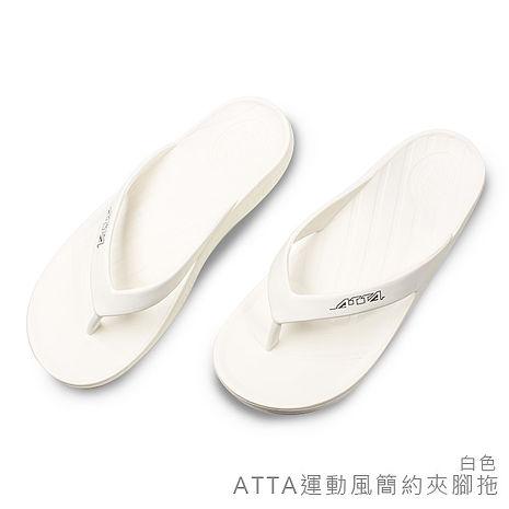 【333家居鞋】ATTA運動風簡約夾腳拖-白色