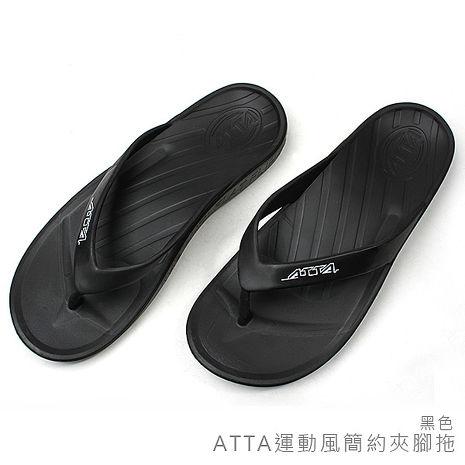 【333家居鞋】ATTA運動風簡約夾腳拖-黑色