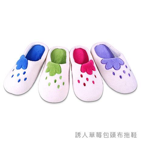 【333家居鞋】My fone獨家特價2入誘人草莓包頭布拖鞋-紫色