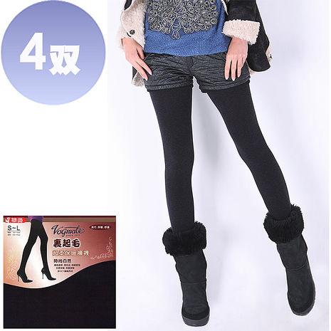 華貴 裹起毛超柔保暖褲襪-4雙(MIT)