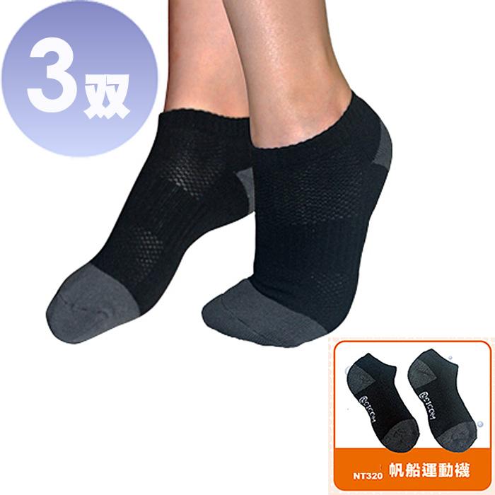 昇康 SICOM, 醋酸纖維健康除臭無痕氣墊底運動船襪/隱形襪~3雙(MIT)-服飾‧鞋包‧內著‧手錶-myfone購物