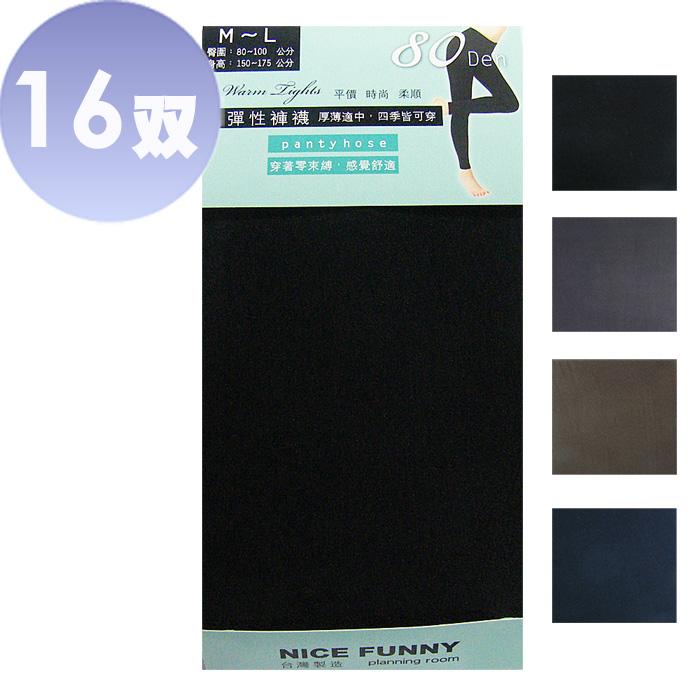 榭克絲 NICE FUNNY 80丹彈性九分褲襪-16雙(MIT 黑色、灰色、咖啡色、丈青色)