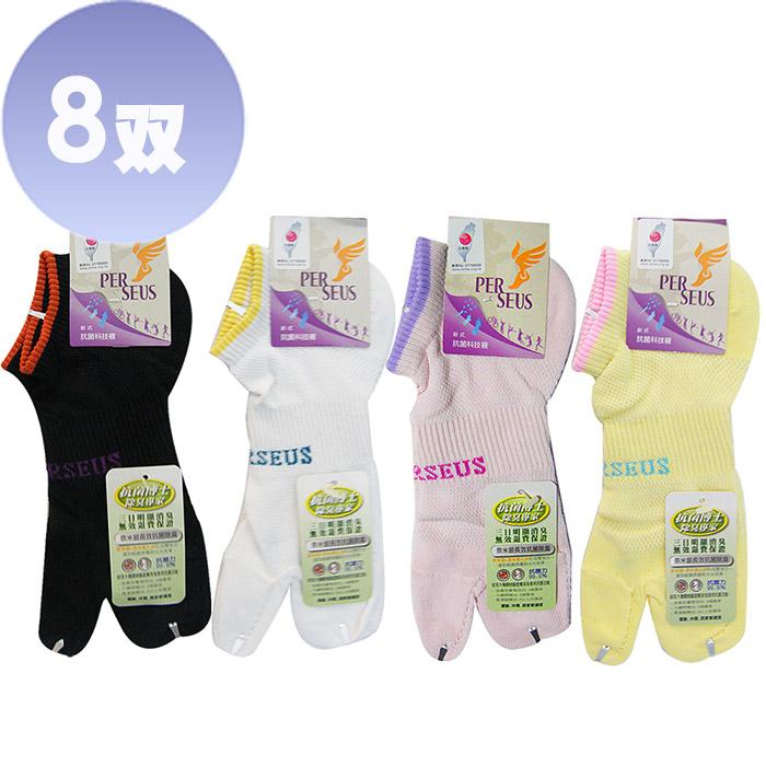 博脩斯 Perseus 奈米銀+奈米氧化鋅雙效抗菌除臭二趾襪~8雙黑色