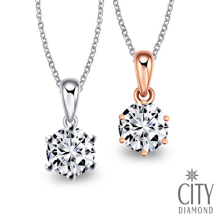 City Diamond引雅 30分經典六爪鑽石項鍊只要12888(二選一)(預購)玫瑰金六爪