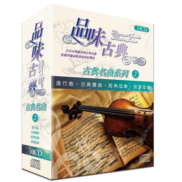 【品味古典:古典名曲系列2 -精裝版CD 】Famous Classic Music Series-CD (共10片)