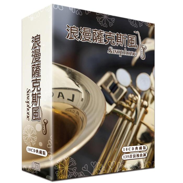 【浪漫薩克斯風 -精裝版CD 】Romantic Saxophone -CD (共10片)