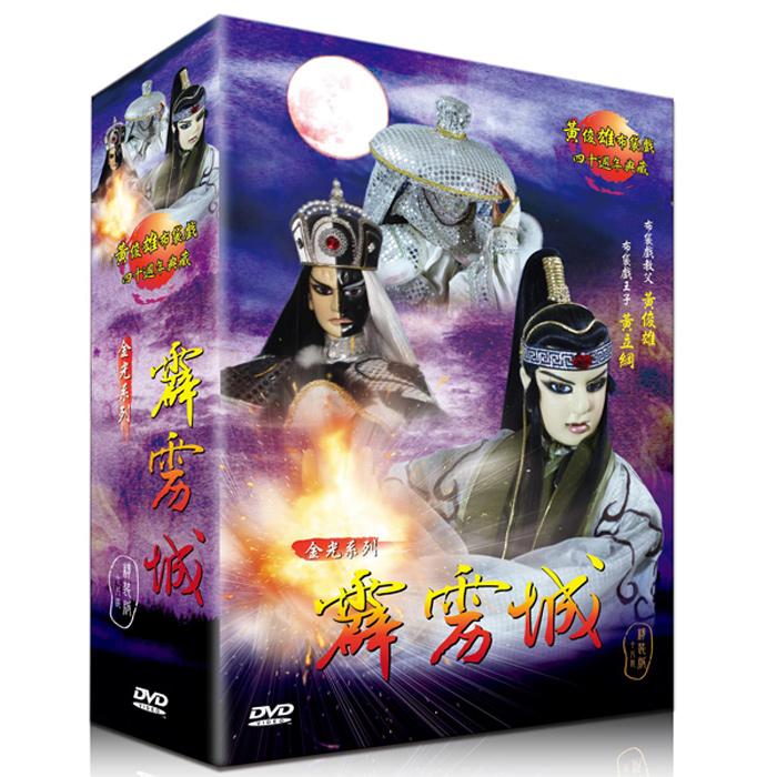 【霹靂城 -精裝版DVD 】 (共十片)
