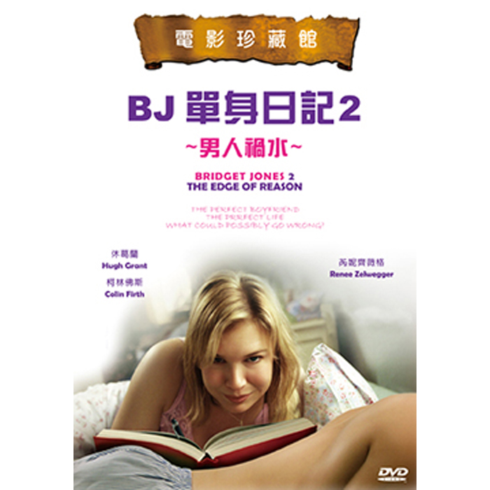 【BJ單身日記2:男人禍水】BRIDGET JONEW2:THE EDGE OF REASON-DVD
