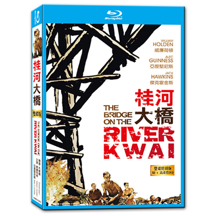 桂河大橋-雙碟特別版 THE BRIDGE ON THE RIVER KWAI BD