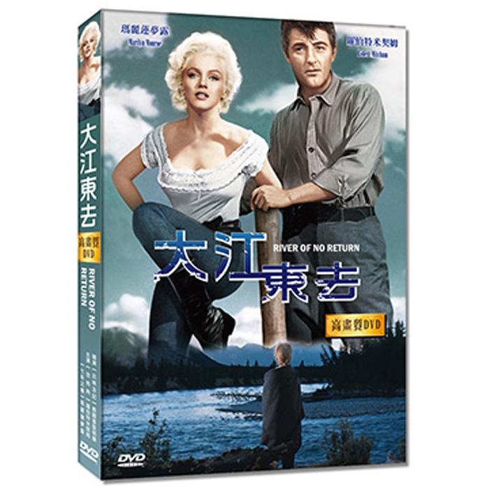 【大江東去】RIVER OF NO RETURN -DVD