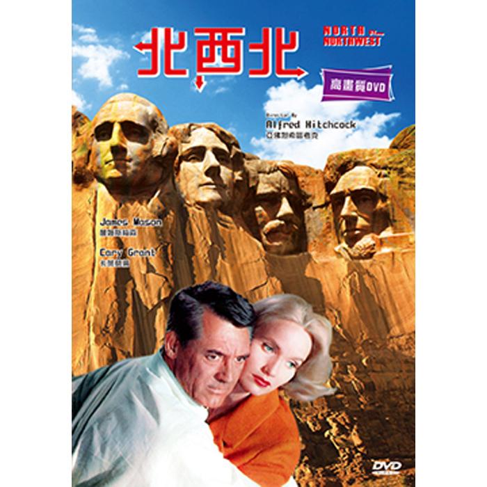 【北西北】North by Northwest- DVD