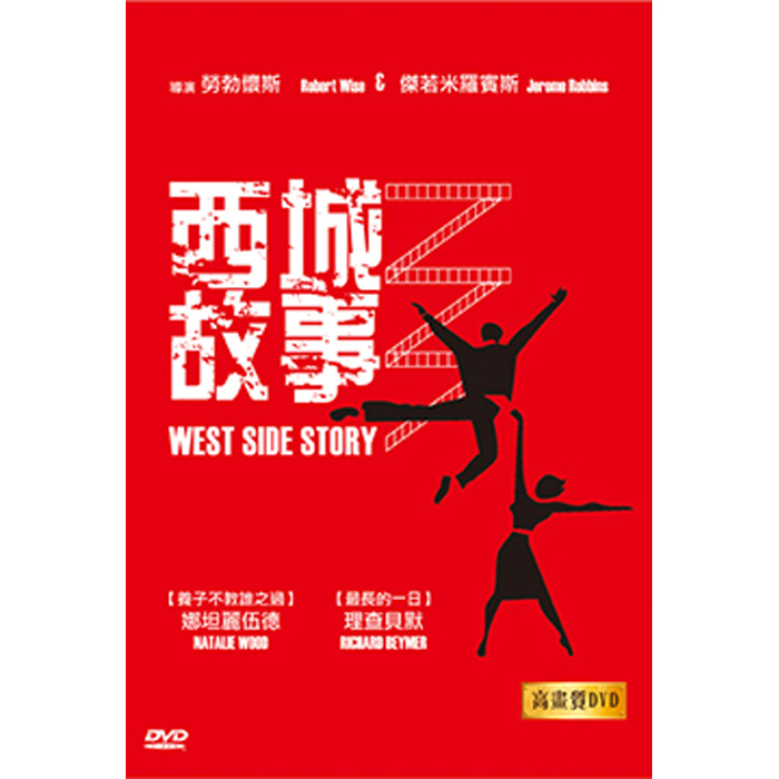 【西城故事】West Side Story - DVD