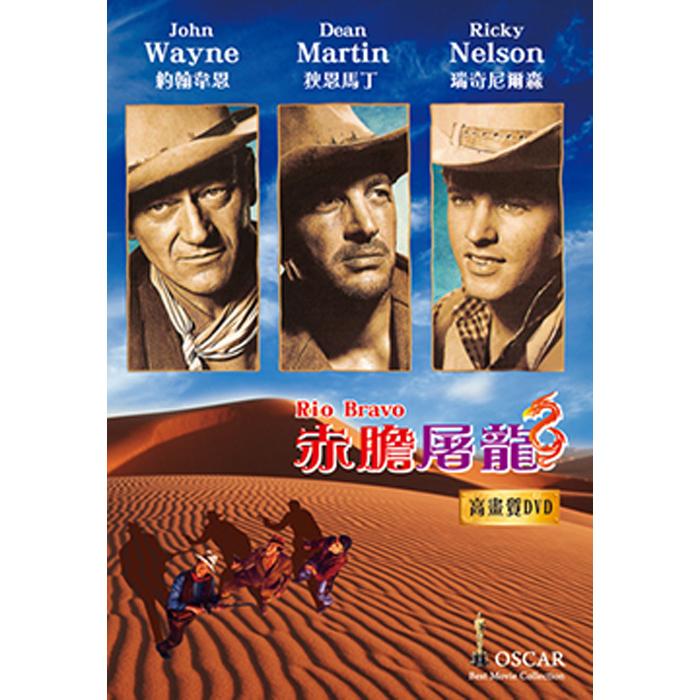 【赤膽屠龍】Rio Bravo- DVD