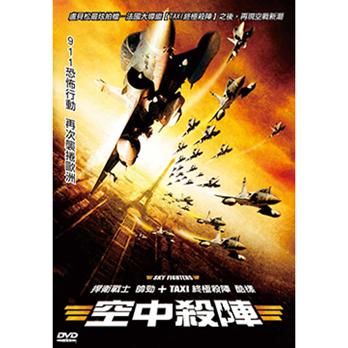 【空中殺陣】SKY FLIGHT-DVD