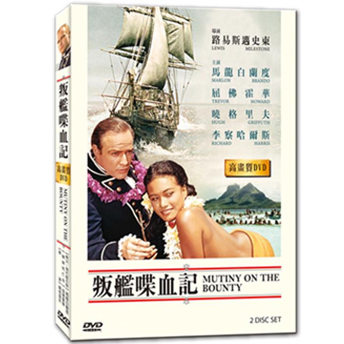 【叛艦喋血記】Mutiny on the Bounty- DVD