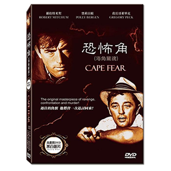 【恐怖角】CAPE FEAR –高畫質DVD黑白影片