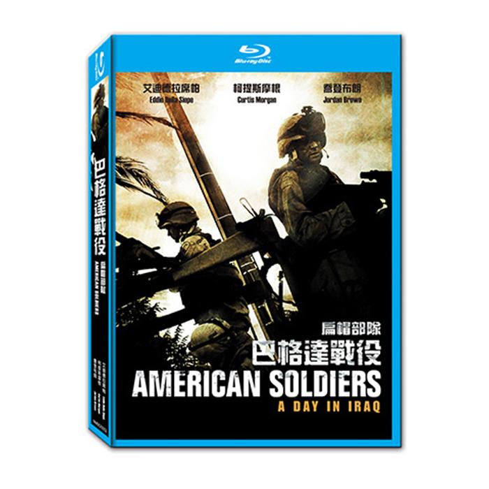 巴格達戰役 AMERICAN SOLDIERS BD