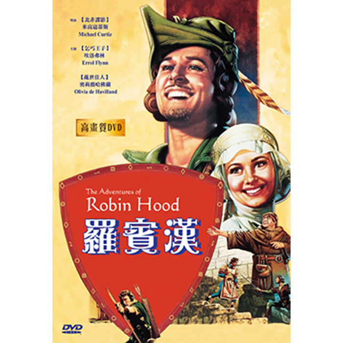 【羅賓漢】The Adventures of Robin Hood- DVD