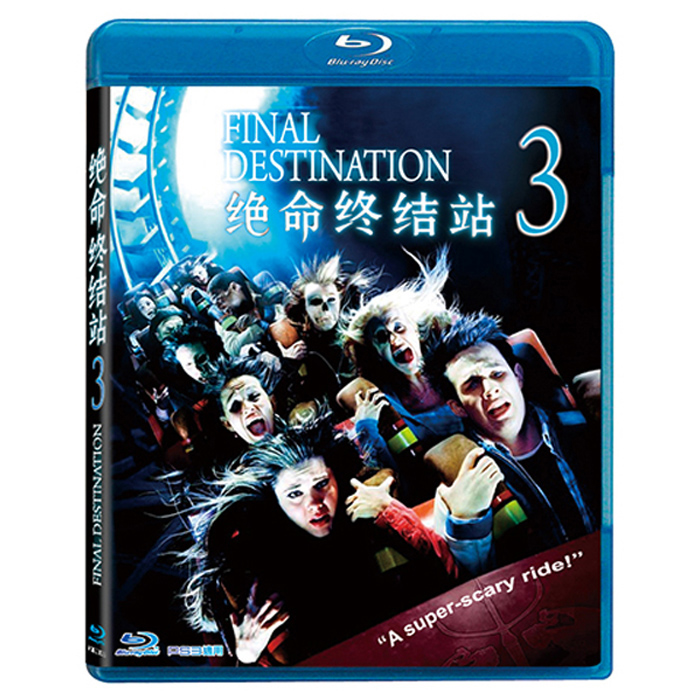 絕命終結站3 Final Destination3 BD