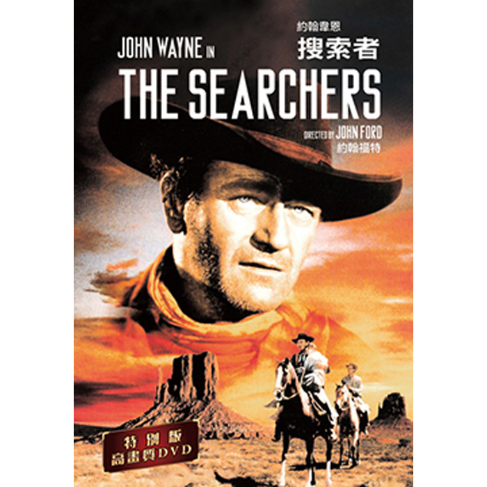 【搜索者】THE SEARCHERS-DVD