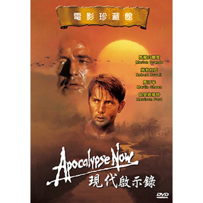 【現代啟示錄】Apocalypse Now -DVD