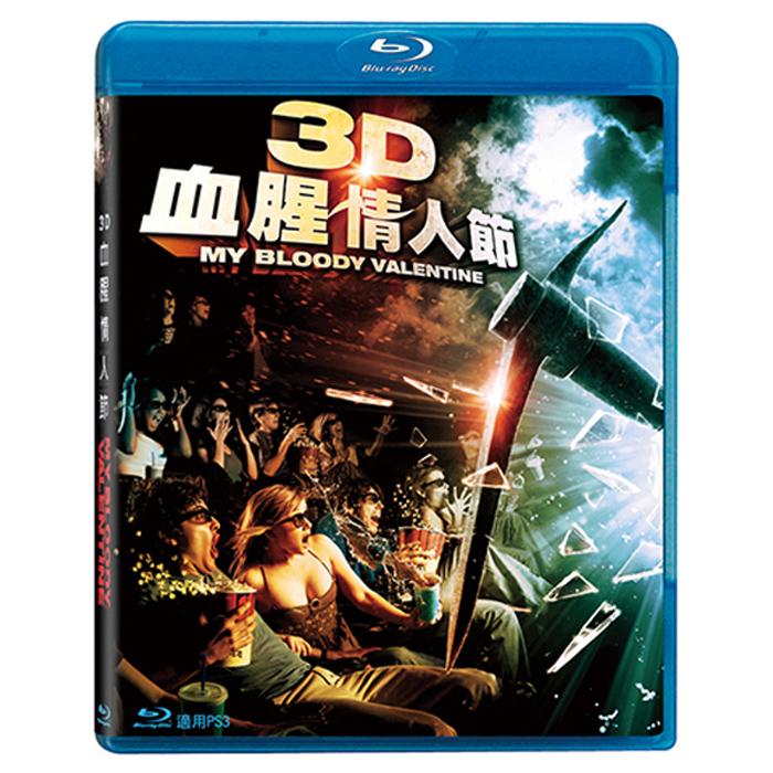 3D血腥情人節 My Bloody Valentine 3D BD 內附3D眼鏡-相機.消費電子.汽機車-myfone購物