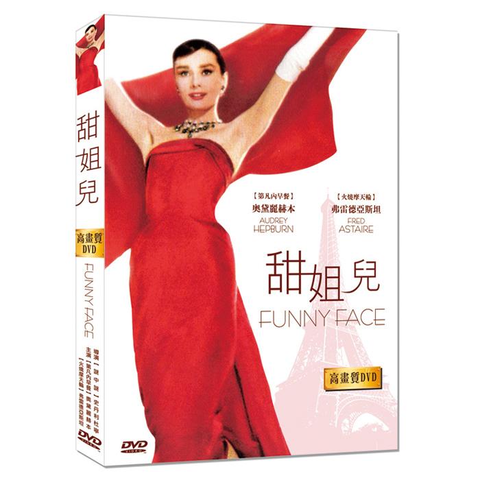 【甜姐兒】FUNNY FACE- DVD