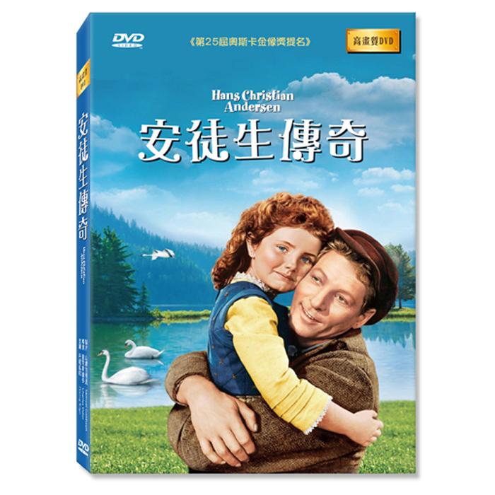 【安徒生傳奇 Hans Christian Andersen】 高畫質DVD