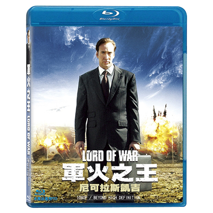 軍火之王 Lord Of War BD