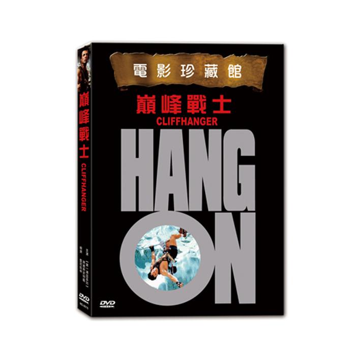 【巔峰戰士】Cliffhanger-DVD-相機.消費電子.汽機車-myfone購物