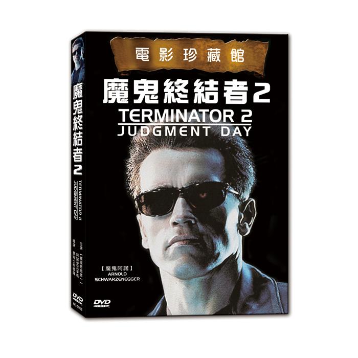 【魔鬼終結者2】SCHWARZENEGGER TERMINATOR II:JUDGMENT DAY -DVD