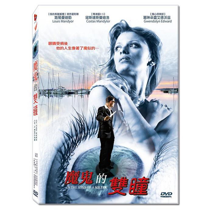 【魔鬼的雙瞳】IN THE EYES OF A KILLER - DVD