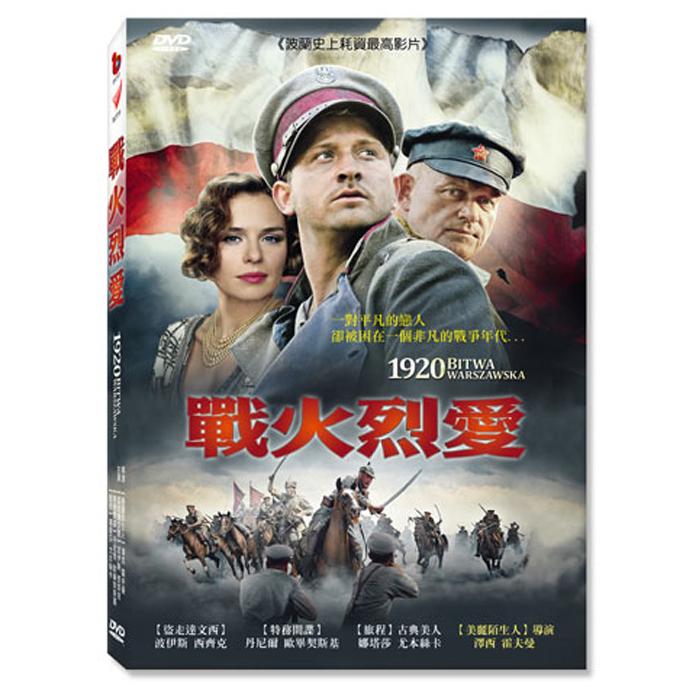 【戰火烈愛  1920 Bitwa Warszawska】DVD