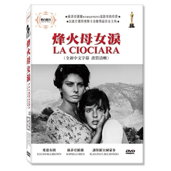 【烽火母女淚 DVD】 (黑白清晰畫質)