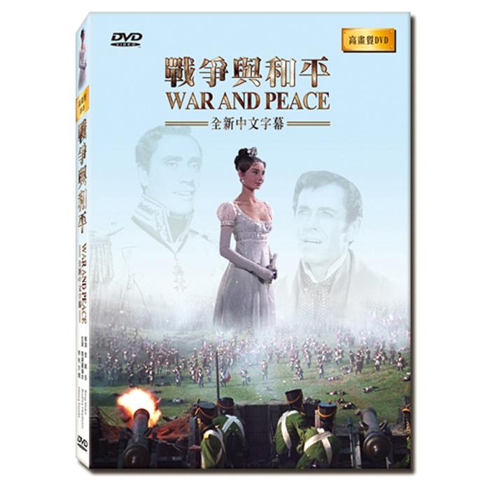 【戰爭與和平 WarPeace】高畫質DVD