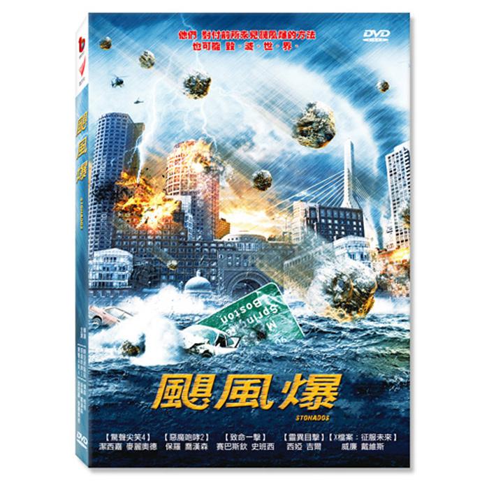 【颶風爆 STONADOS】DVD
