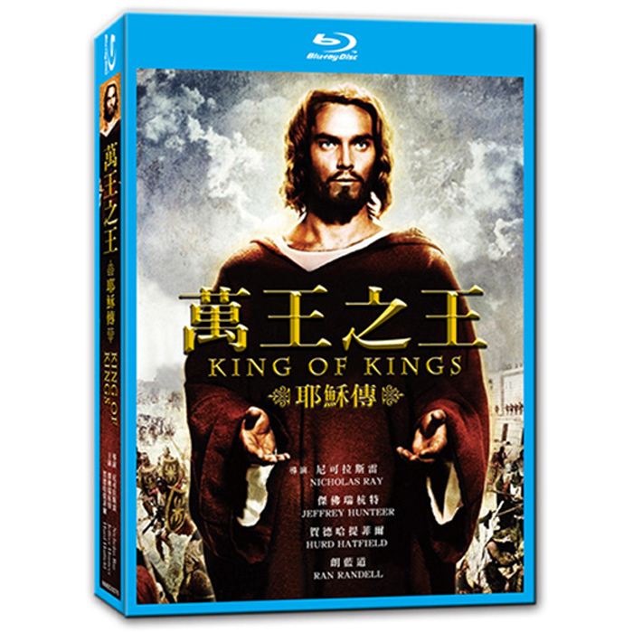 萬王之王 King of kings BD
