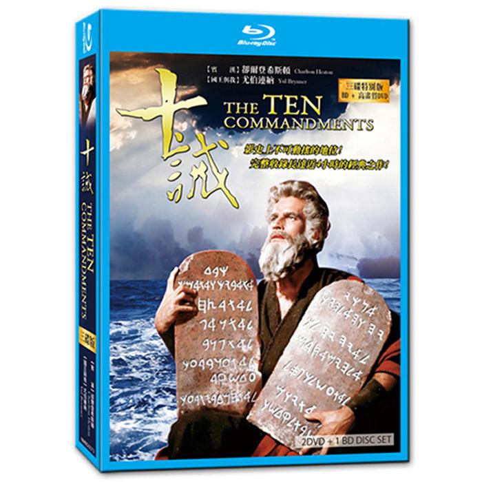 十誡-三碟特別版 The Ten Commandments BD