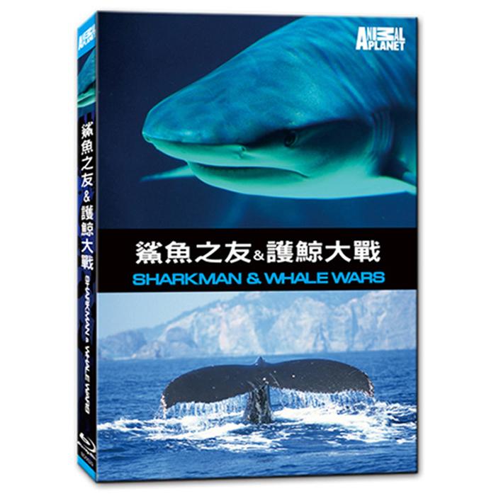 鯊魚之友&護鯨大戰 SHARKMAN & WHALE WARS BD