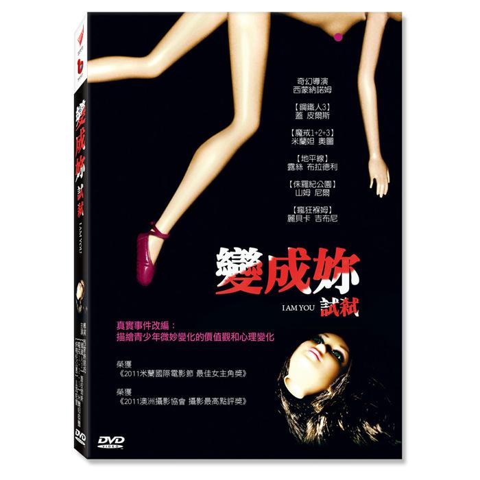 【變成妳試弒 I AM YOU】- DVD