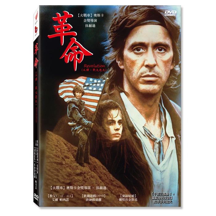【革命-戰火連天 Revolution】高畫質DVD