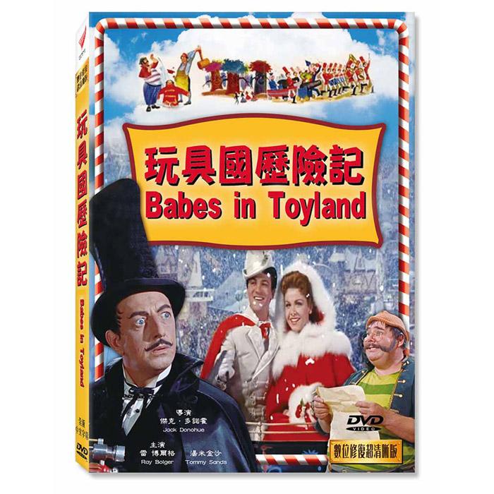 【玩具國歷險記 Babes in Toyland】高畫質DVD